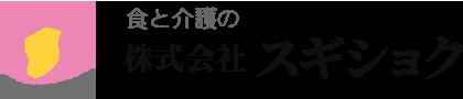 株式会社スギショク|宅配弁当 給食受託|在宅介護・訪問介護|高齢者 介護食 病院食 茨城県水戸市 城東・浜田・千波・元吉田